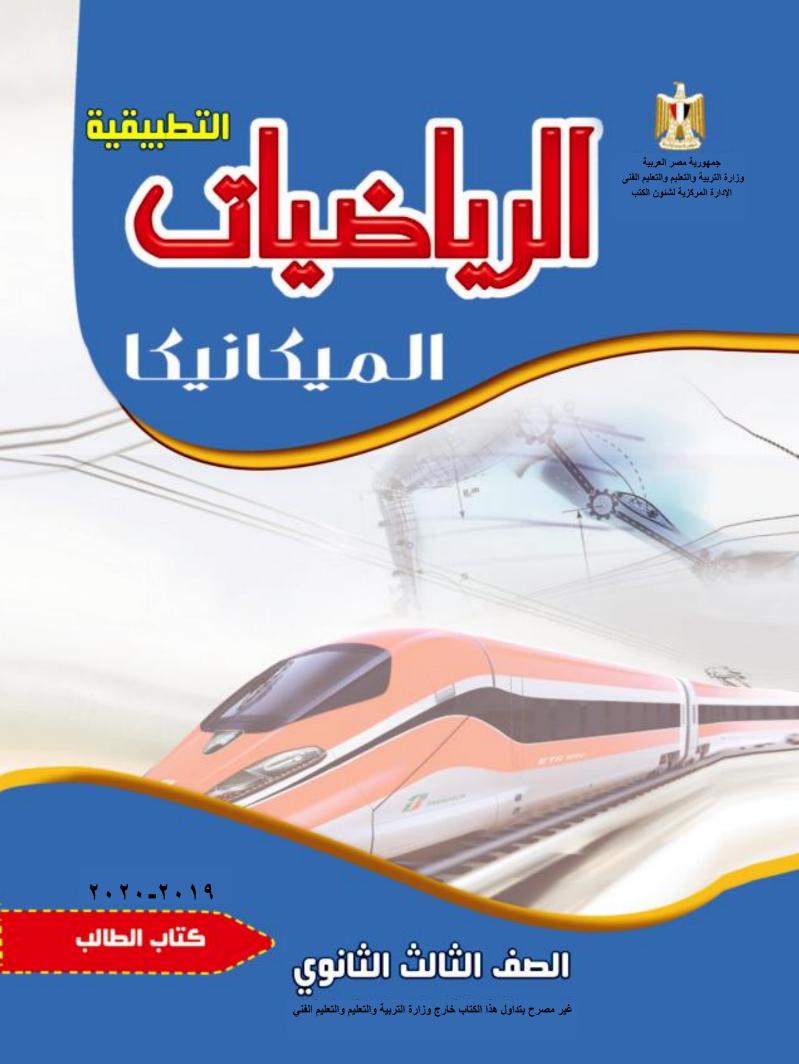 كتاب الديناميكا للصف الثالث الثانوى 2021/2020 - الطبعة الجديدة من الوزارة