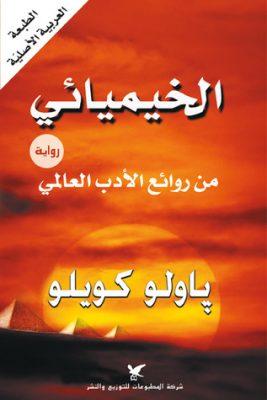تحميل كتاب العرف الناشر مجانا