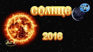 Солнце 2016 Январь на одной частоте с Солнцем