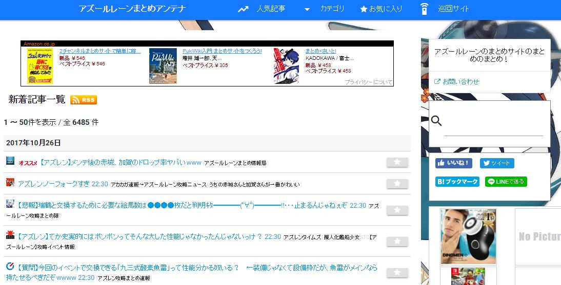 【アズレン】使えるアズレン攻略サイト、攻略WIKI、攻略ブログ、旬ネタサイトを紹介していく!