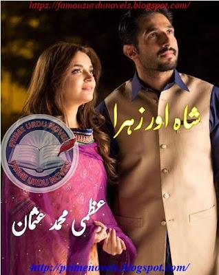 Shah aur Zahra by Uzma Muhammad Usman novel download Part 1 pdf