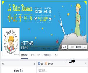 小王子展覽2015