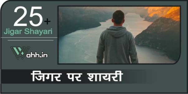 Jigar-Shayari-2-Line