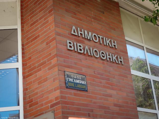 Νέα εργαστήρια στη Βιβλιοθήκη Άνω Τούμπας
