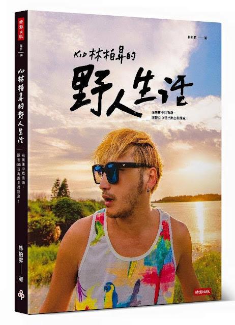 KID新書【KID林柏昇的野人生活】預購