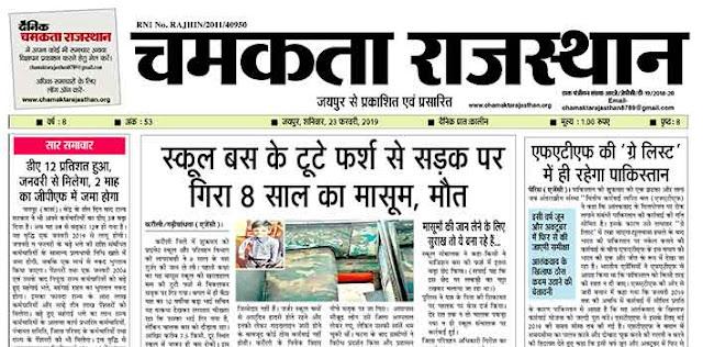 दैनिक चमकता राजस्थान 23 फरवरी 2019 ई-न्यूज़ पेपर