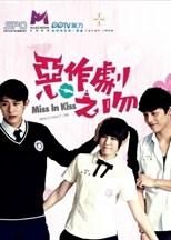 Nonton Drama Taiwan Miss in Kiss sub indo