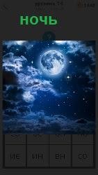 наступила ночь и только луна на небе видна со звездами