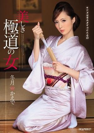 Woman Winter Months Maple Beautiful Gangster [IPZ-344 Kaede Fuyutsuki]