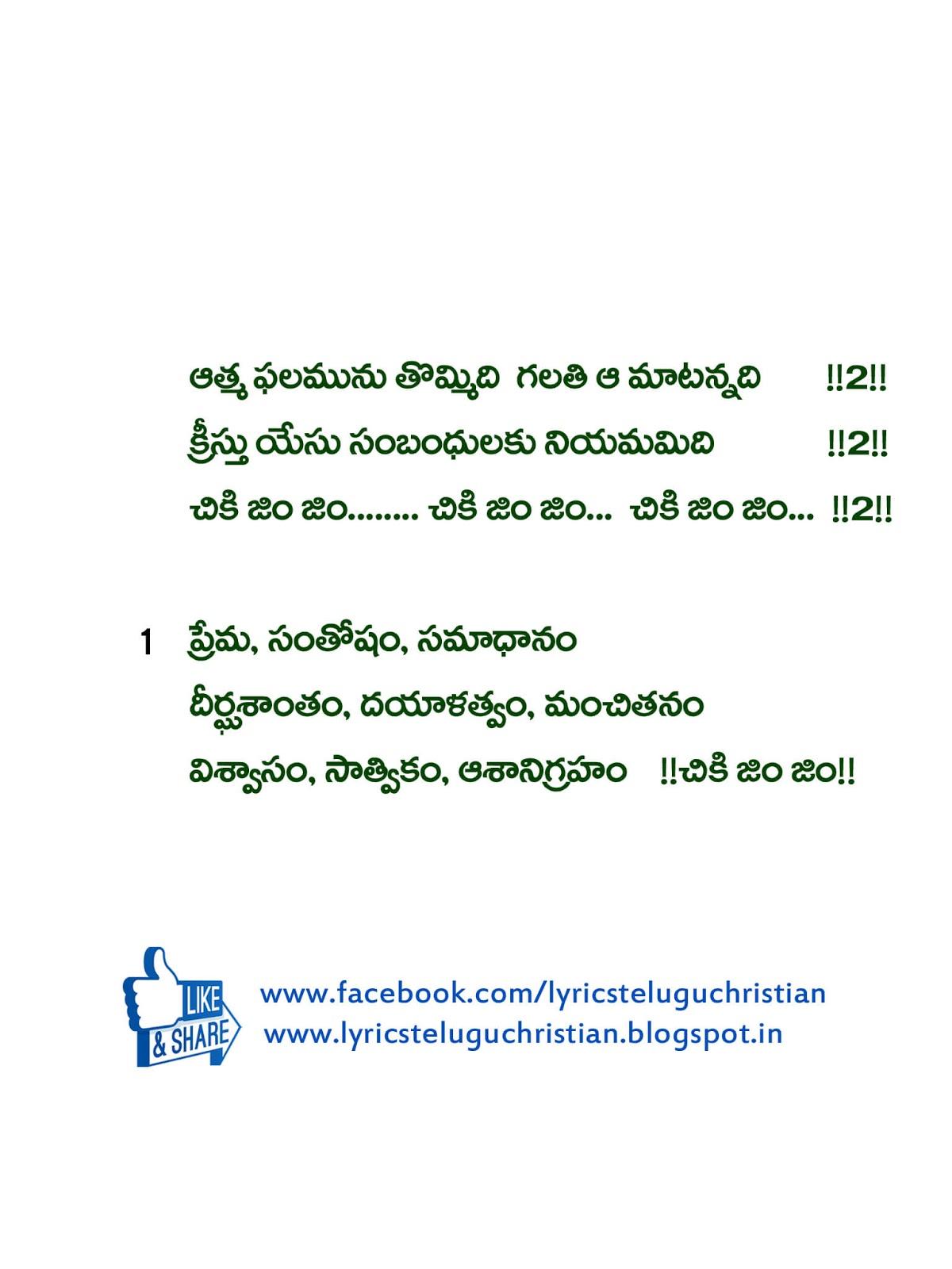 telugu sunday school songs download