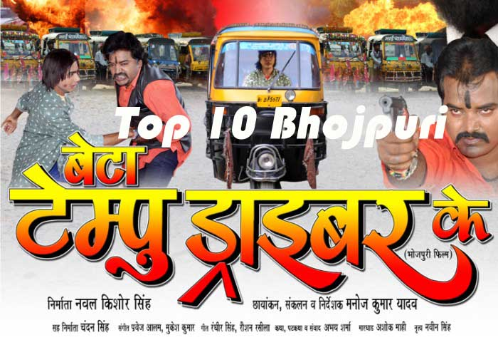First look Poster Of Bhojpuri Movie Beta Tempu Driver Ke Feat Kundan Singh, Kalpana Shah Latest movie wallpaper, Photos