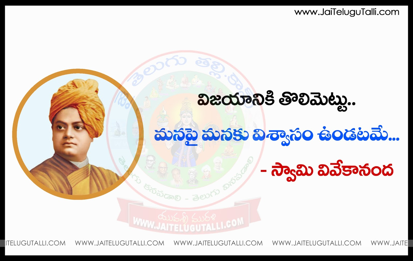Quotes Vivekananda Swami Vivekananda Quotes In Telugu Wallpapers Best Life