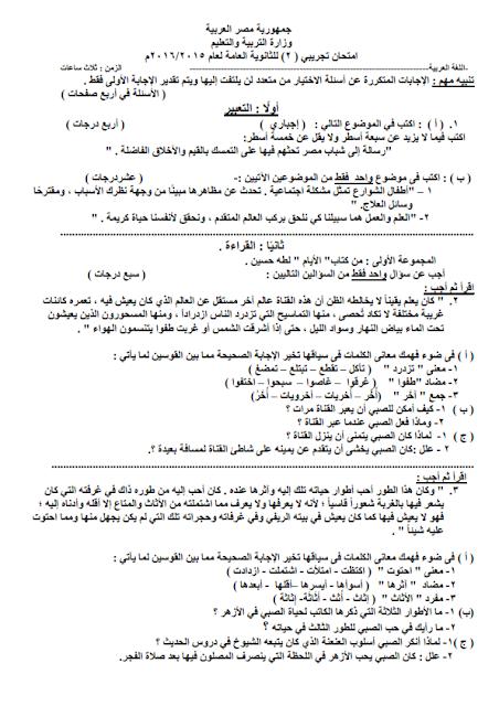لغة عربية: نماذج امتحانات الوزارة 2016 للثانوية العامة %25D8%25A7%25D9%2584%25D9%2584%25D8%25BA%25D8%25A9%2B%25D8%25A7%25D9%2584%25D8%25B9%25D8%25B1%25D8%25A8%25D9%258A%25D8%25A9%2B%25281%2529_001