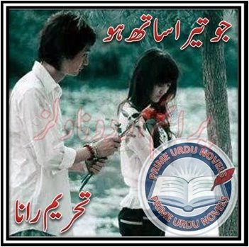 Free download Jo tera sath ho Episode 1 novel by Tehreem Rana pdf