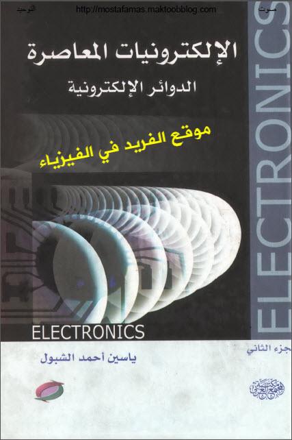 تحميل كتاب الإلكترونيات المعاصرة الجزء الثاني ج2 ـ الدوائر الإلكترونية