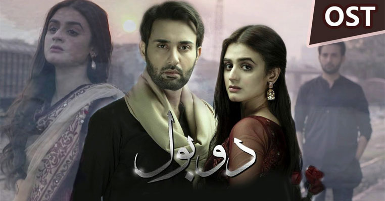 Title Song of Khaani Download mp3 and Lyrics [Full] - Buzzpk