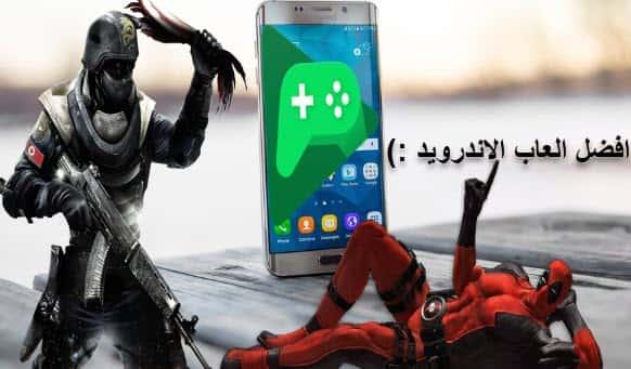 games android,bestt games android,افضل العاب اندرويد ,أفضل العاب الاندرويد