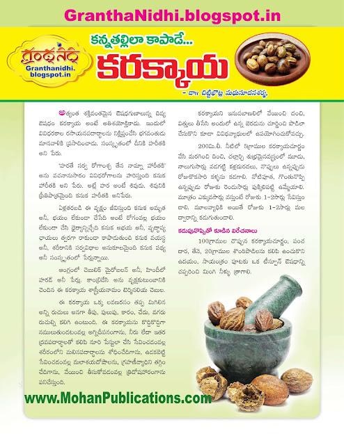 కరక్కాయ Karakkaya Helth Ayurvedam Ayurveda ChildrenHelth TTD SapthagiriMagazine Sapthagiri BhakthiPustakalu BhaktiPustakalu Bhakthi Pustakalu Bhakti Pustakalu