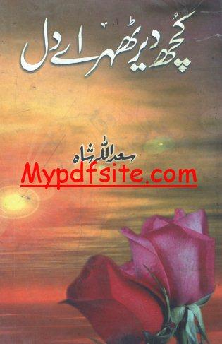 Kuch Dair Thehar Ay Dil By Saad ul Allah Sha
