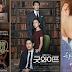 5 Daftar Drama Korea Rilis Tayang Bulan Juli 2016