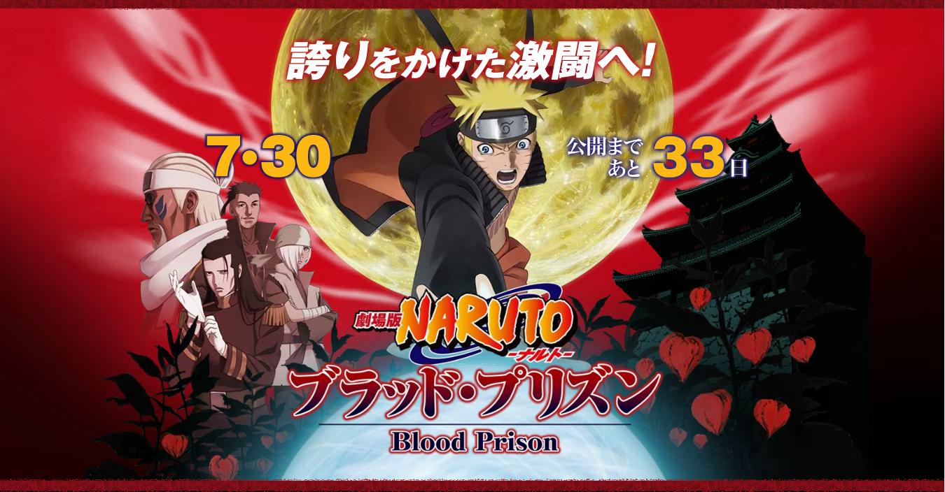 anime naruto movie: Naruto Movie 5 : Blood Prison