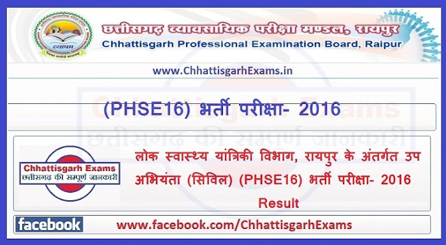 CGVYAPAM-Deputy-Engineer-Civil-PHSE16-Exam-Result-check