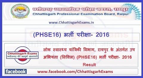 उप अभियंता (सिविल) (PHSE16) ऑनलाइन MCQ भर्ती परीक्षा के परिणाम चेक करें