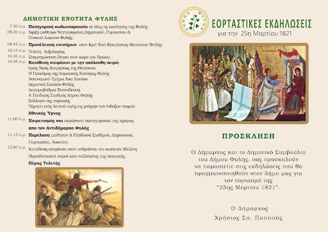Πρόγραμμα Εορταστικών Εκδηλώσεων 25ης Μαρτίου