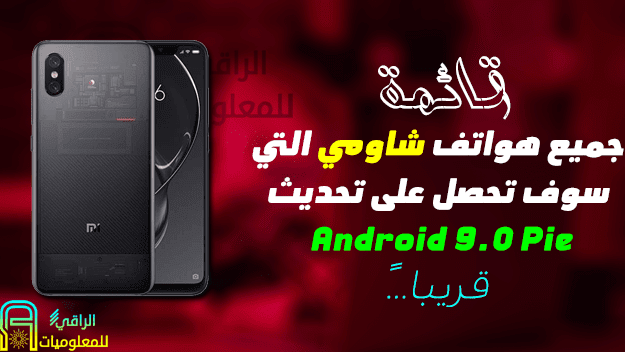 قائمة بجميع هواتف شاومي التي ستحصل على تحديث Android 9.0 Pie قريباً