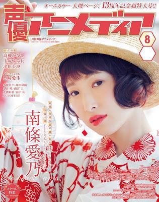 声優アニメディア 2017年08月号 raw zip dl