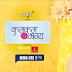 Kumkum Bhagya: Pragya showers her love and care as Abhi is in hospital