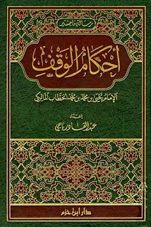 حمل كتاب أحكام الوقف - الإمام الحطاب المالكي