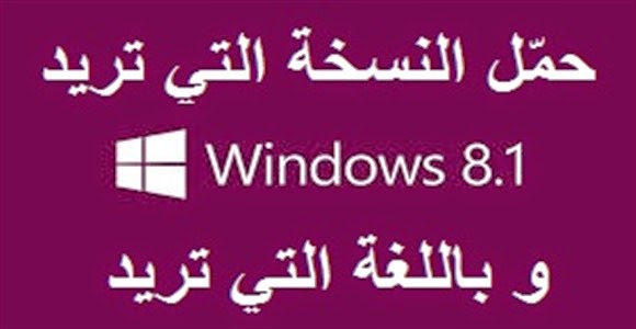 media creation tool windows 8