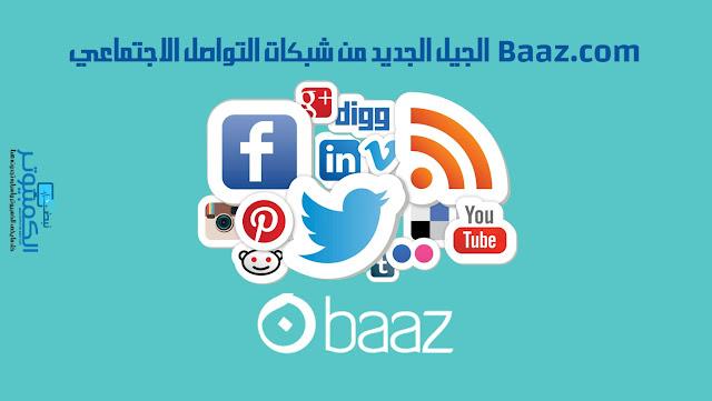 Baaz.com الجيل الجديد من شبكات التواصل الاجتماعي