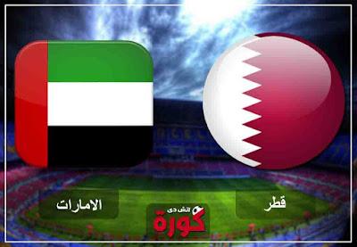 مشاهدة مباراة قطر والامارات بث مباشر اليوم