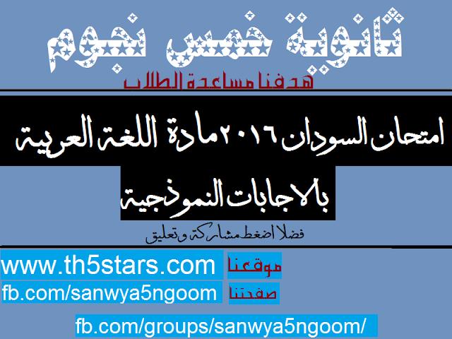 نموذج امتحان اللغة العربية للصف الثالث الثانوي الجزء 1 Youtube