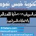 امتحان لغة عربية ثانوية عامة 2016 سودان اجابات نموذجية