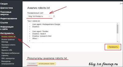 Проверяем правильность файла Robot.txt