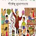 Modon Topadarer Bakso By Shirshendu Mukhopaddhyay