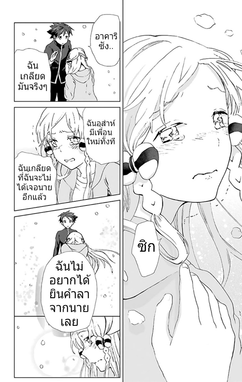 Mahou Tsukai no Deshi ga Warau Toki - หน้า 36