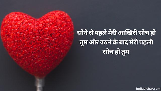 Heart Touching Love Quotes In Hindi || दिल छू लेने वाले हिंदी कोट्स
