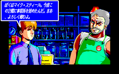 519773-burning-point-pc-88-screenshot-dialogues-have-a-comic-book.png