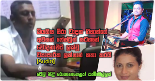 Businessman Lakshan accused in FB post of deceased Aura player, speaks out -- compaint from teleactress Roshana too!