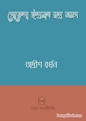 Goyenda Indranath Rudra Samagra ebook