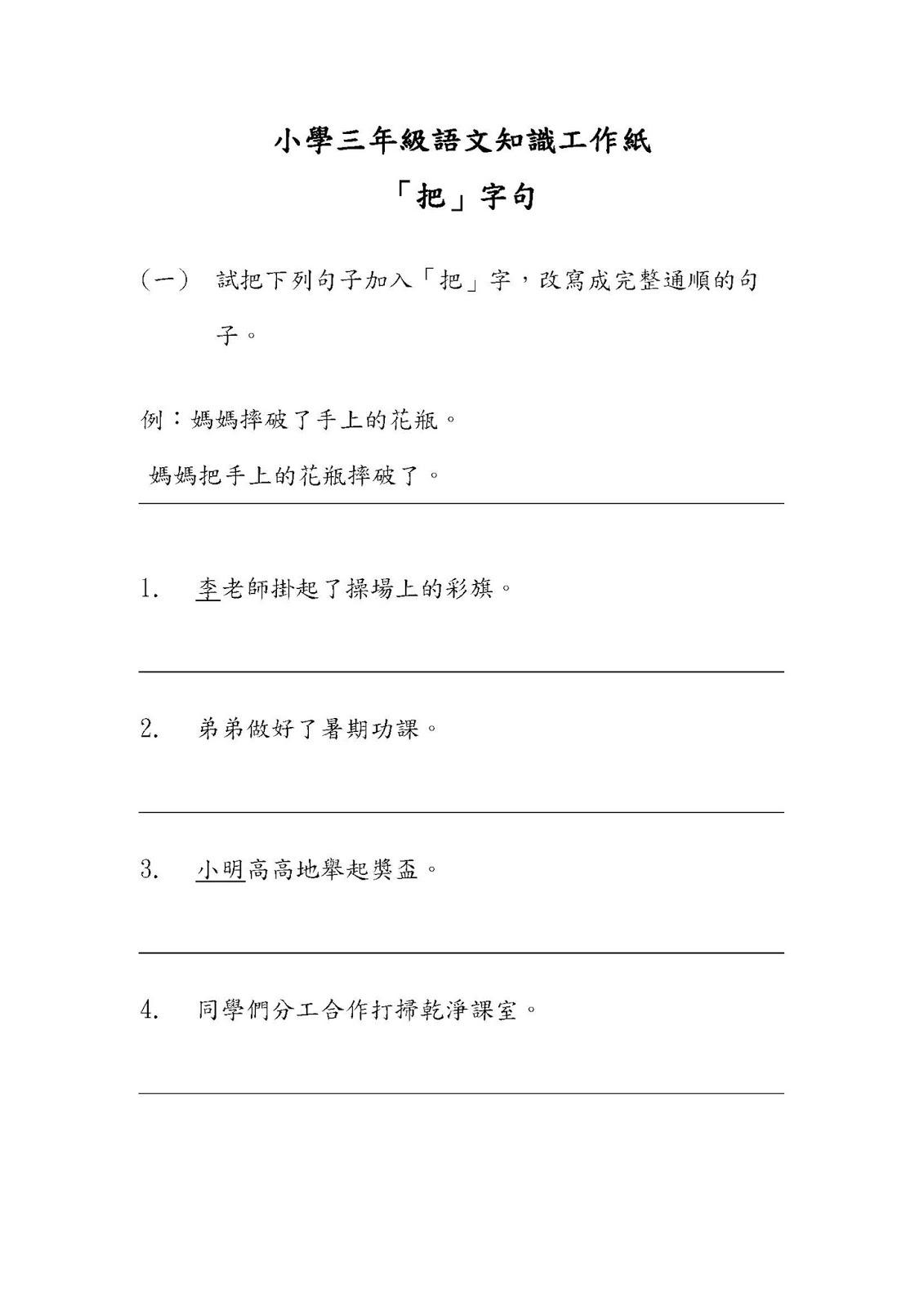 小三語文知識工作紙:「把」字句|中文工作紙|尤莉姐姐的反轉學堂