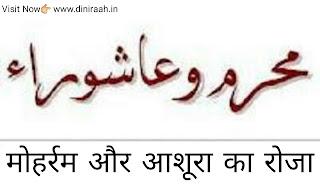 Moharram Aur Ashure ka Roza