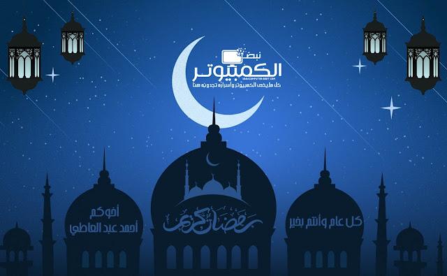 صفحات بموقعنا نبض الكمبيوتر ستفيدك في رمضان وحتى بعد رمضان