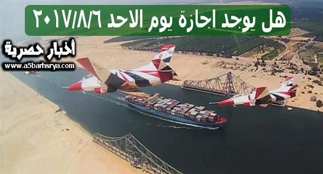 هل غدا الاحد أجازة في مصلحة الشهر العقاري 2017/6/8