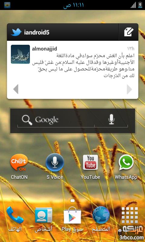 حمل واجهة جلاكسي اس 3 على هاتفك الاندرويد