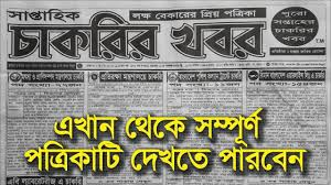 টাগ সমূহঃ Saptahik Chakrir Khobor Newspaper 18 September 2020,সাপ্তাহিক চাকরির খবর পত্রিকা ১৮ সেপ্টেম্বর ২০২০ pdf Download,Saptahik Chakrir Khobor Newspaper 18/09/2020,সাপ্তাহিক চাকরির খবর পত্রিকা ১৮/০৯/২০২০ pdf Download,Saptahik Chakrir Khobor Newspaper 18 September 2020,সাপ্তাহিক চাকরির খবর পত্রিকা pdf Download  18 September 2020 Saptahik Chakrir Khobor pdf Download,Check Last Week Saptahik Chakrir Khobor 18/09/2020,18 september 2020 Saptahik Chakrir Khobor pdf Download,Last Week Saptahik Chakrir Khobor 18 september2020,18 september 2020 Saptahik Chakrir Khobor pdf Download,Last Week Saptahik Chakrir Khobor 14 August 2020 at,18 August 2020 Saptahik Chakrir Khobor pdf Download,saptahik chakrir khobor 18 September 2020, saptahik chakrir khobor 18 September 2020, Download pdf of saptahik chakrir khobor 18 September 2020, saptahik chakrir khobor 18-September-2020, saptahik chakrir khobor 18 September 2020, 18/09/2020, saptahik chakrir khobor 18 September, 18.09.2020, weekly jobs newspaper 18 September 2020 Download PDF, chakrir bazar newspaper September 2020, Shaptahik Chakrir Khobor 18 September, Shaptahik bangla newspaper 18 September 2020, chakrir khobor newspaper 2020, Saptahik Chakrir News, Weekly chakrir khobor, saptahik chakrir khobor E paper, saptahik chakrir khobor Read Online, saptahik chakrir khobor 18 September 2020 Full PDF Download, Weekly Job newspaper of this week